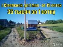Зем. участок 15 соток, ИЖС, ул. 1 мая, в Смоленске