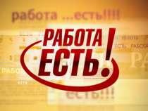 Подработка на дому, в Волгограде