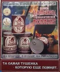 Оптовая продажа мясных консерв и снэков, в г.Петропавловск