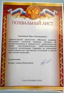 Системы безопасности под ключ (проект, монтаж, обслуживание), в Санкт-Петербурге