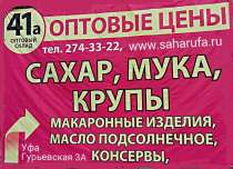 Продукты питания оптом по низким оптовым ценам, в Москве