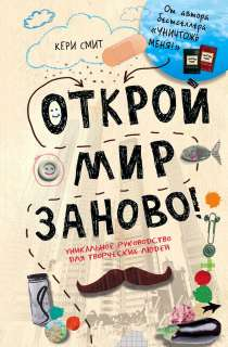 """Пошаговое руководство для прокачки мозга """"Открой мир заново"""", в Перми"""