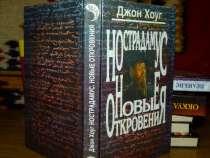 Хоуг Дж. Нострадамус. Новые откровения, в Астрахани