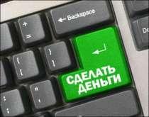 Сотрудник по наполнению интернет магазина, в г.Черняховск