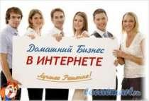 Работа, карьера, бизнес желающим работать ., в г.Городище