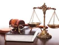Адвокат на Арбате. Юридические услуги, в Москве