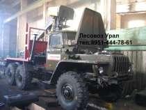 лесовоз УРАЛ 4320(усиленная рама), в Ханты-Мансийске