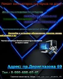 Ремонт компьютеров, ноутбуков и нетбуков, в Курске