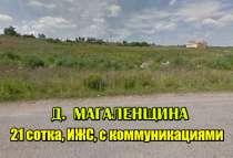 Участок 21 сотка, ИЖС, с коммуникациями, в Магаленщина, в Смоленске