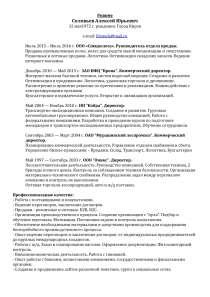 В поиске достойной работы, в Кирове