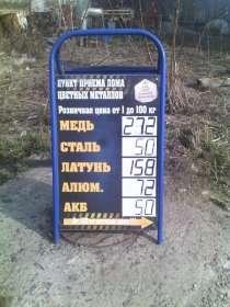 Купим лом цветных металлов, в Новосибирске