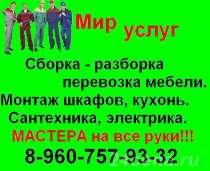 Сборка, разборка мебели. Установка кухонь, шкафов, в Красноярске
