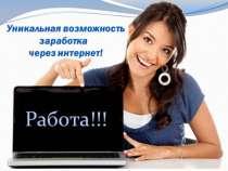 Требуются фрилансеры для работы на ПК, в Калининграде