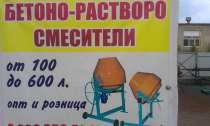 Бетономешалки, бетоносмесители 210л, в Пятигорске