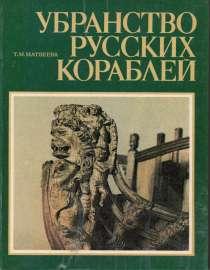 Книга Убранство русских кораблей, в Санкт-Петербурге