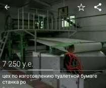Туалетная Бумага Станок, в г.Ташкент