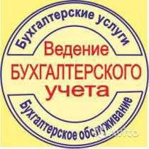 Бухгалтерские услуги ЮЛ и ИП. Формирование и сдача отчетностей, в Гатчине