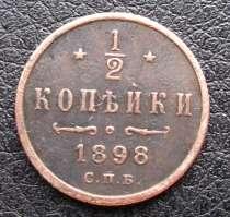 1/2 коп. 1898г. с. п. б, в г.Киев