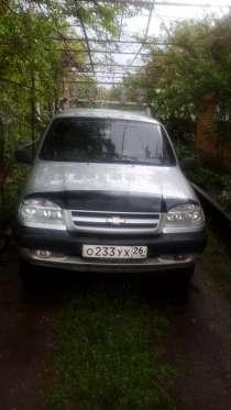 Нива шевроле, в Ставрополе
