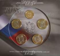 Комплект монет, в Перми