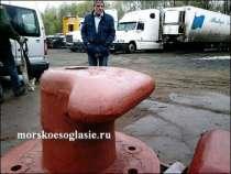 Швартовая тумба ТСО-63 ГОСТ, в г.Южно-Сахалинск
