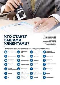 Франшиза органа по сертификации, в Санкт-Петербурге