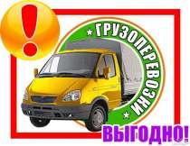 Грузоперевозки Могилев, РБ и РФ до 3 тонн!!!!, в г.Могилёв