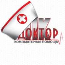 Ремонт компьютерной техники, в Волжский
