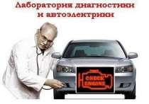 Автоэлектрик - электронщик. Весь ремонт всех авто. Выезд, в Воронеже