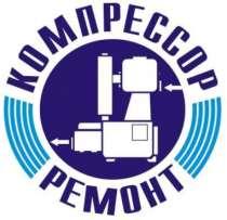Ремонт винтовых блоков  AERZENER  с Гарантией!, в Краснодаре