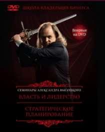 """DVD """"Власть и лидерство"""" и """"Ст, в Челябинске"""