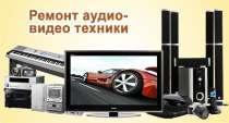 Ремонт теле-видео-аудио техники. Выезд на дом, в Москве