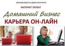 Работа для мамы в декрете+карьера., в г.Шуя