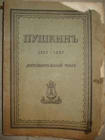 Сочинения Александра Пушкина, Париж, 1937, в г.Октябрьский
