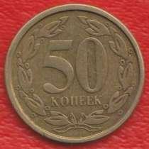 Приднестровье Молдавия 50 копеек 2000 г. немагнитная, в Орле