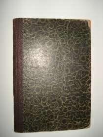 Скриб Е. Африканка 1873, в г.Октябрьский