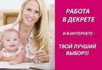 Работа в интернете на дому, в Перми