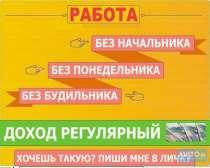Работа в сети интернет без вложений, в г.Февральск