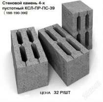 Продам Камень стеновой 4-х пустотный ООО, в Красноярске