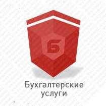 Бухгалтерские услуги от профессионалов в Алматы, в г.Алматы
