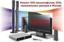 Ремонт видео - аудио - двд. Выезд на дом по Москве, в Москве