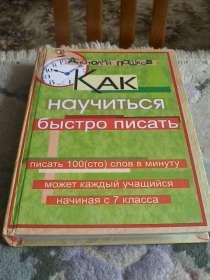 """Учебник - самоучитель """"Как научиться быстро писать"""", в Уфе"""