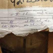 Продам датчики давления Метран-22-ДА-2040, в г.Самара