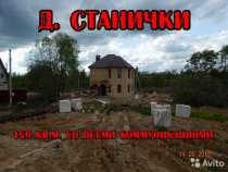 Коттедж 160 кв. м., с коммуник., в д. Станички, в Смоленске