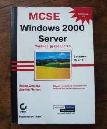 MCSE Windows 2000 Server. Учебное пособие, в Москве