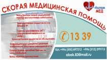Частная скорая медицинская помощь, в г.Бишкек