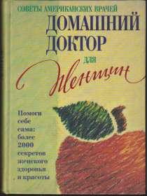 Домашний доктор для женщин, в Москве