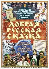 Билеты на Ёлку в центре Москвы, в Москве
