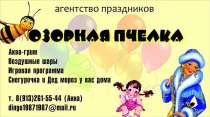 Аниматор, в Барнауле