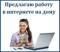 Дополнительный заработок в интернете, в Ульяновске